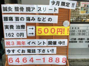 【続x2】祝・3周年!!!