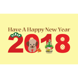 2018年ご挨拶