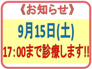 9/15(土)診療時間の変更です!!