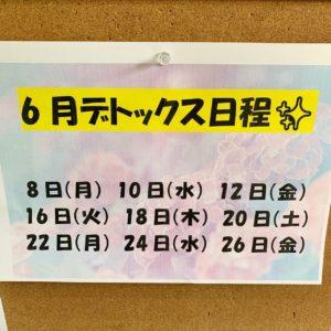 ご予約は早い目に☆6月のデトックスの日程が決定!!