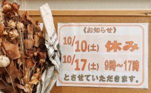 10月☆診療日変更のお知らせ