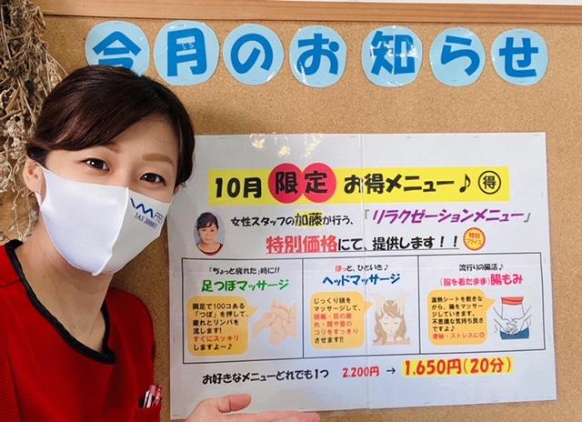 10月限定★リラクゼーションメニュー【特別価格】イベント!!