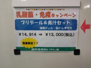 乳酸菌・免疫キャンペーン