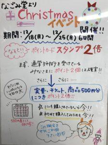 なごみ堂にもサンタとトナカイがやってきます_(´・ω・`)>*ハィ!!!