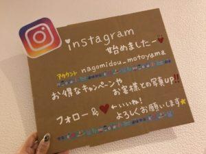 なごみ堂元山店インスタグラム始めました!