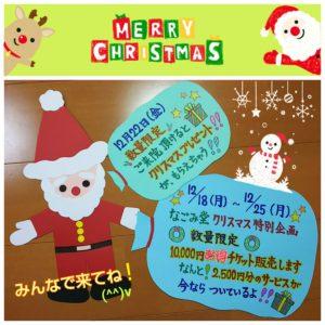 ☆2017 クリスマスイベント開催☆