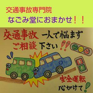 ☆交通事故治療は、なごみ堂へ!!☆