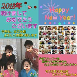 ★2018年★新年のご挨拶★
