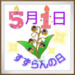 ★可愛らしい鈴蘭(スズラン)の日★