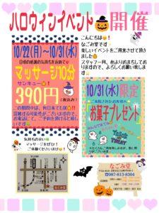 ★10分マッサージ390円!!★