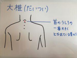 ◆大椎の灸で風邪を吹き飛ばす!◆
