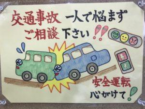 ☆☆交通事故治療☆☆