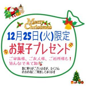 ★☆クリスマスのイベント★☆