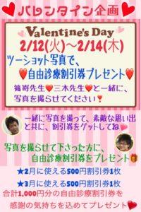 ♥バレンタインイベント開催中♥