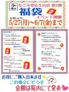 ★福袋イベント★