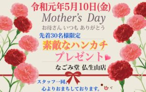 ❤母の日感謝イベント❤
