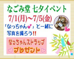 ☆★七夕イベント★☆