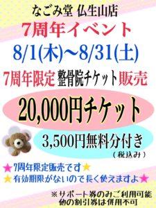 ★なごみ堂 仏生山店 7周年イベント❤ ★