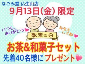 ★敬老の日★