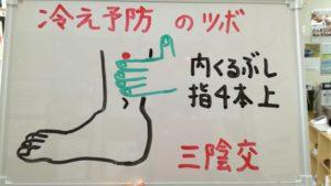 ◆骨盤内の冷えを防ぐ三陰交(さんいんこう)◆