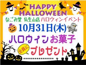 ★ハロウィンイベントのお知らせ★