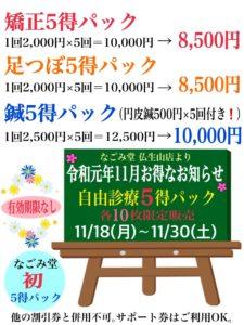 ◆◇◆ 11月のワクワクイベント ◆◇◆