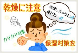 ☆★乾燥~★☆