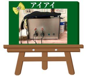 ★☆★アイアイ&水素ガス★☆★