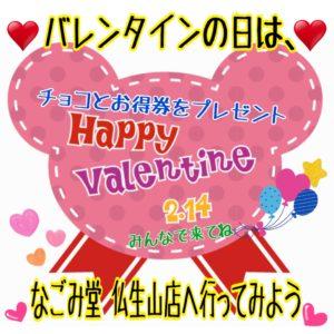 ♥2月14日♥(⋈◍>◡<◍)。✧♡