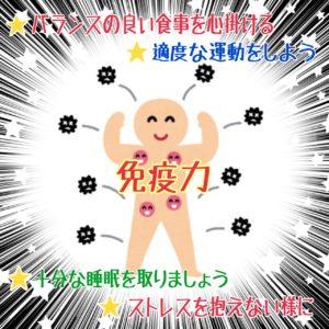 ★免疫力UP~(^^♪★