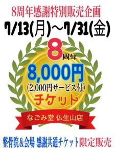 ★この夏!!なごみ堂 仏生山店は8周年を迎えます★