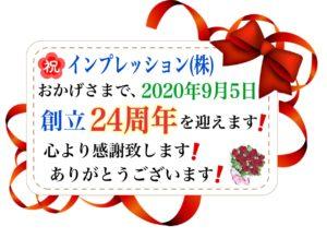★★24周年