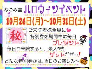 ★ハロウィン2020イベントのお知らせ★