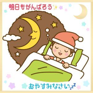 ★睡眠、摂ってますか?★