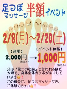 ★足つぼマッサージ半額キャンペーン★