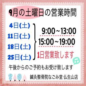 ✩✩土曜日1日営業のお知らせ✩✩