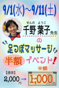 ★千野先生の素敵なイベントのお知らせ★