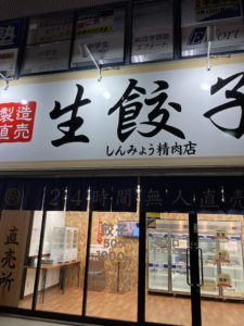 仏生山もお店が増えてきました。